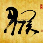 46223442-2016-is-year-of-the-monkey-chinese-calligraphy-translation-monkey-red-stamps-which-translation-good-